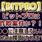 【BITPRO】ビットプロは詐欺案件か?!●●に注意しないとあなたは搾取されます!