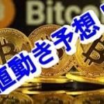 仮想通貨 ビットコイン(BTC)が80万円台回復!今後の値動き予想と投資戦略について