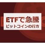 ETFで急騰ビットコインの行方 (2018年7月18日)