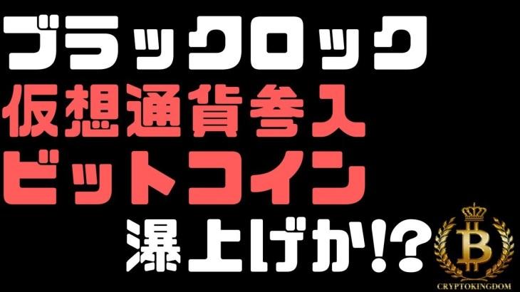 ブラックロック仮想通貨参入でビットコイン瀑上げか?!