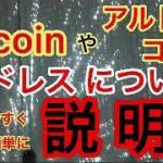 仮想通貨 ビットコインやアルトコインのアドレスについてわかりやすく説明します