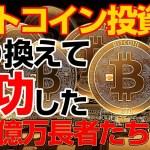 ビットコイン投資に乗り換えて成功した有名億万長者たち!!