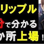 【仮想通貨】リップル大爆発!!上場ラッシュ!! ビットコイン