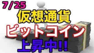【仮想通貨】ビットコイン上昇の理由!!