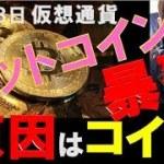【仮想通貨】ビットコイン暴落の原因はコイツだった! ビットコイン リップル