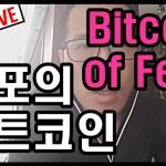 [18년8월14일1부] #비트코인 #암호화폐 #4차산업혁명 #블록체인 #AI #금융위기 #bitcoin #bitcoin korea #比特币 #ビットコイン