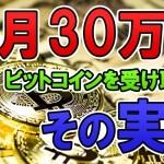 毎月30万円以上のビットコインを受け取る事が出来る!?・・・その実態とは!?(常勝FX Yuta)