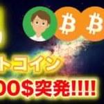 【祝】ビットコイン7000ドル突破!【仮想通貨】