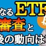 【仮想通貨8月26日】ビットコインETFに好材料!今度の動向は?