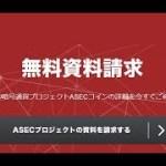 ASECコインのご説明、資料請求はこちらから