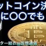 急速拡大するビットコイン決済! 世界の空港に続々ビットコイン ATM?