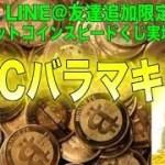 【衝撃】ビットコインばらまきます【BTC】