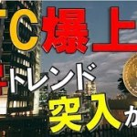 【仮想通貨】BTC爆上げ要因はコレだ!!3万円プレゼント(下の説明文をクリック) ビットコイン