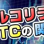 【仮想通貨】トルコリラ暴落でビットコインへの影響は?歴史からBTCの動きを紐解く【暗号通貨】