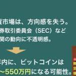【仮想通貨】ビットコイン(BTC)は年内に11万円〜550万円!リスク分散の重要性と短期・中期・長期の戦略!(最新情報)