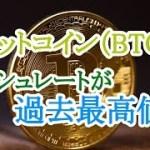 【仮想通貨】ビットコインのハッシュレートが過去最高値!下落相場は終了しBTC価格は年内300万円へ!?(最新情報)