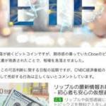 【ビットコイン】【ETF非承認か!?】