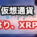 【仮想通貨】XRP基軸通貨(バイナンス)なるか?!