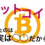 ビットコイン 実は◯◯だからできた?
