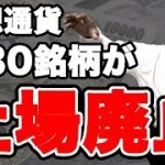 暗号通貨アルトコイン上場廃止【仮想通貨】