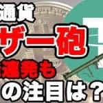 暗号通貨テザー砲不発の理由【仮想通貨】