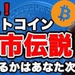 暗号通貨ビットコイン都市伝説【仮想通貨】