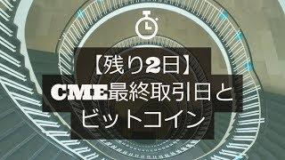 【残り2日】CME最終取引日(9/28)に向けたビットコイン売買戦略