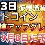【仮想通貨速報】9/3 ビットコイン大規模アップグレードを9月8日に予定!!