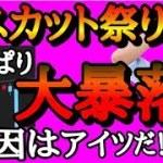 【仮想通貨9月7日】ビットコインの大暴落 悪いのはアイツだ!