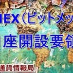 BitMEX(ビットメックス)暗号通貨取引所の口座開設要領