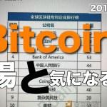 暗号通貨、相場、最新情報、ビットコイン、
