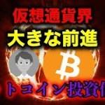 カナダ初!ビットコイン投資信託【仮想通貨】