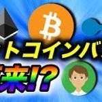 ビットコインバブル再来!【仮想通貨】