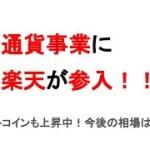 【仮想通貨】楽天が仮想通貨事業に参入!!ビットコインも上昇中!!今後相場は!?