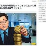 【14分 ビットコインとビットコインキャッシュ】ビットコインとビットコインキャッシュ、今どちらを持った方がいい?