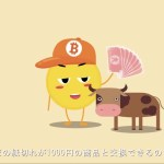 【仮想通貨100問】第1回:物々交換からビットコイン