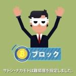 【仮想通貨100問】第11回:ビットコインの採掘