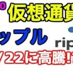 【仮想通貨】リップル10/22に高騰!?