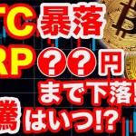 10月29日30日ビットコイン暴落要因とリップルの仕込み時とは?その高騰タイミングとは?暴落中仮想通貨チャート分析!年末にかけて爆上げか?下落気味XRP・ETH最新ニュース!暗号通貨最前線仮想通貨情報