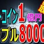ビットコインが1億円に?! リップルXRPは8000円?!