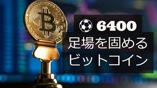 ⚽ 6400の足場を固めるビットコイン【ココスタ】