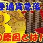 「仮想通貨最新情報」ビットコイン(BTC)、アルトコイン急遽下落!?