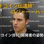 【ロジャー・バー独占インタビュー】仮想通貨ビットコイン(BTC)技術者の姿勢に物申す