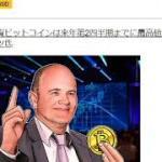 【暗号通貨ニュースダイジェスト】来年4~6月にBTC最高値か?