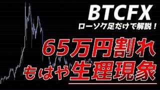 【BTC】65万円割れは生理現象?相場の本質に基づき解説!(2018年10月12日)