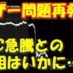「仮想通貨最新情報」突如ビットコイン(BTC)急騰!!テザー(USDT)疑惑三度浮上…ビットコイン急騰と更なる疑惑との関係は?