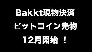 Bakktの現物決済ビットコイン先物12月開始!価格はどうなるのか!?【ウメの仮想通貨しゃべり場】