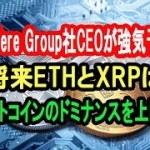 将来ETHとXRPはビットコインのドミナンスを上回る』|deVere Group社CEOが大胆な強気予想