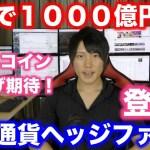 日本で1000億円の仮想通貨ヘッジファンドが登場!ビットコインの再び上昇に繋がる?ICO、トークン、マイニング、レンディングなどの分野を主にヘッジファンドが運用。