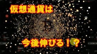ビットコイン&リップル、仮想通貨は今後も伸びていくのか!?